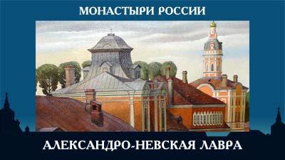 5107871_AleksandroNevskaya_Lavra